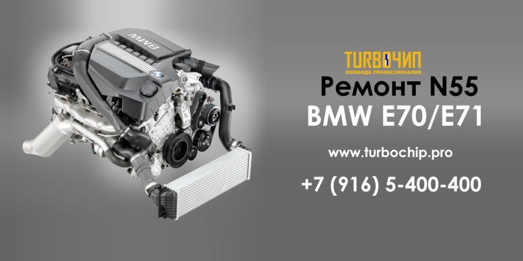 Ремонт БМВ Е70 - Е71